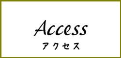 「アクセス」へのリンク