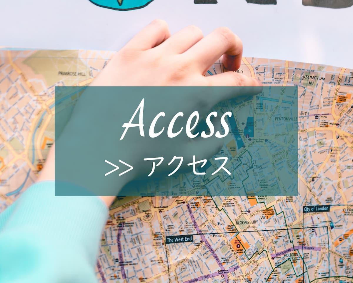 アクセスについて