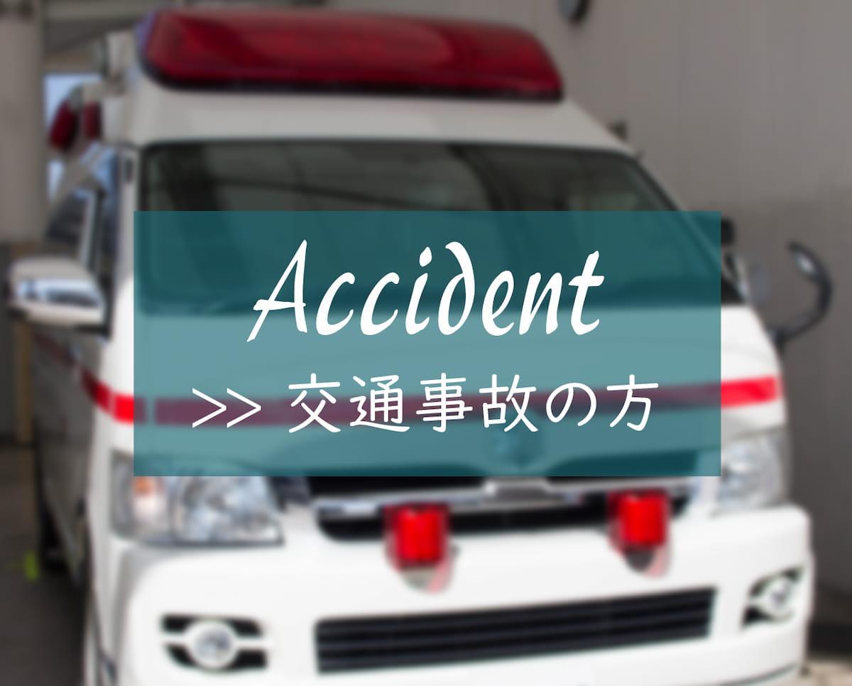 交通事故にあわれた方へ